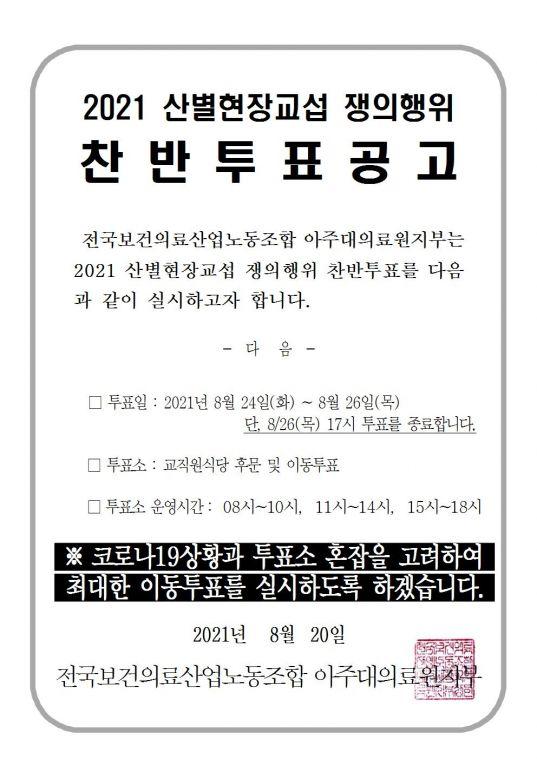 2021 쟁의행위찬반투표공고_직인포함스캔.jpg