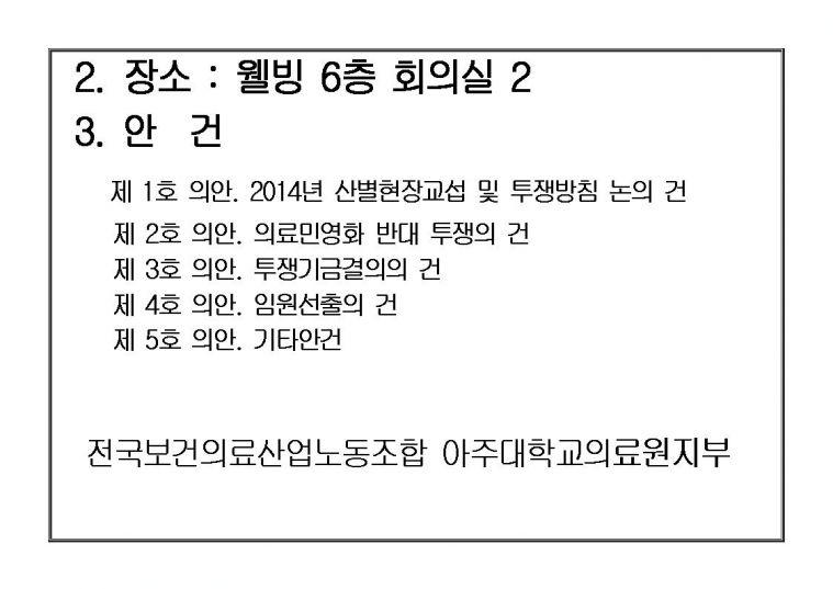 2014년 임시대의원대회 소집공고002.jpg
