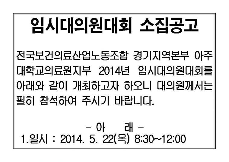 2014년 임시대의원대회 소집공고001.jpg