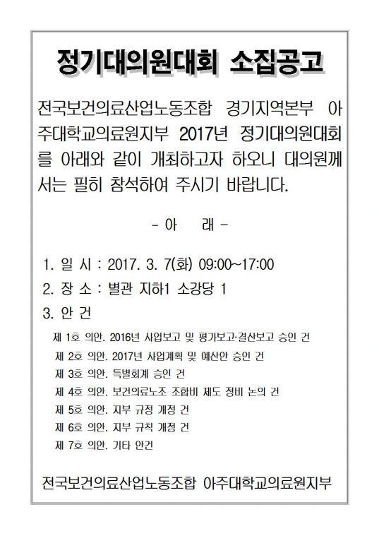 정기대의원대회 소집공고001.jpg