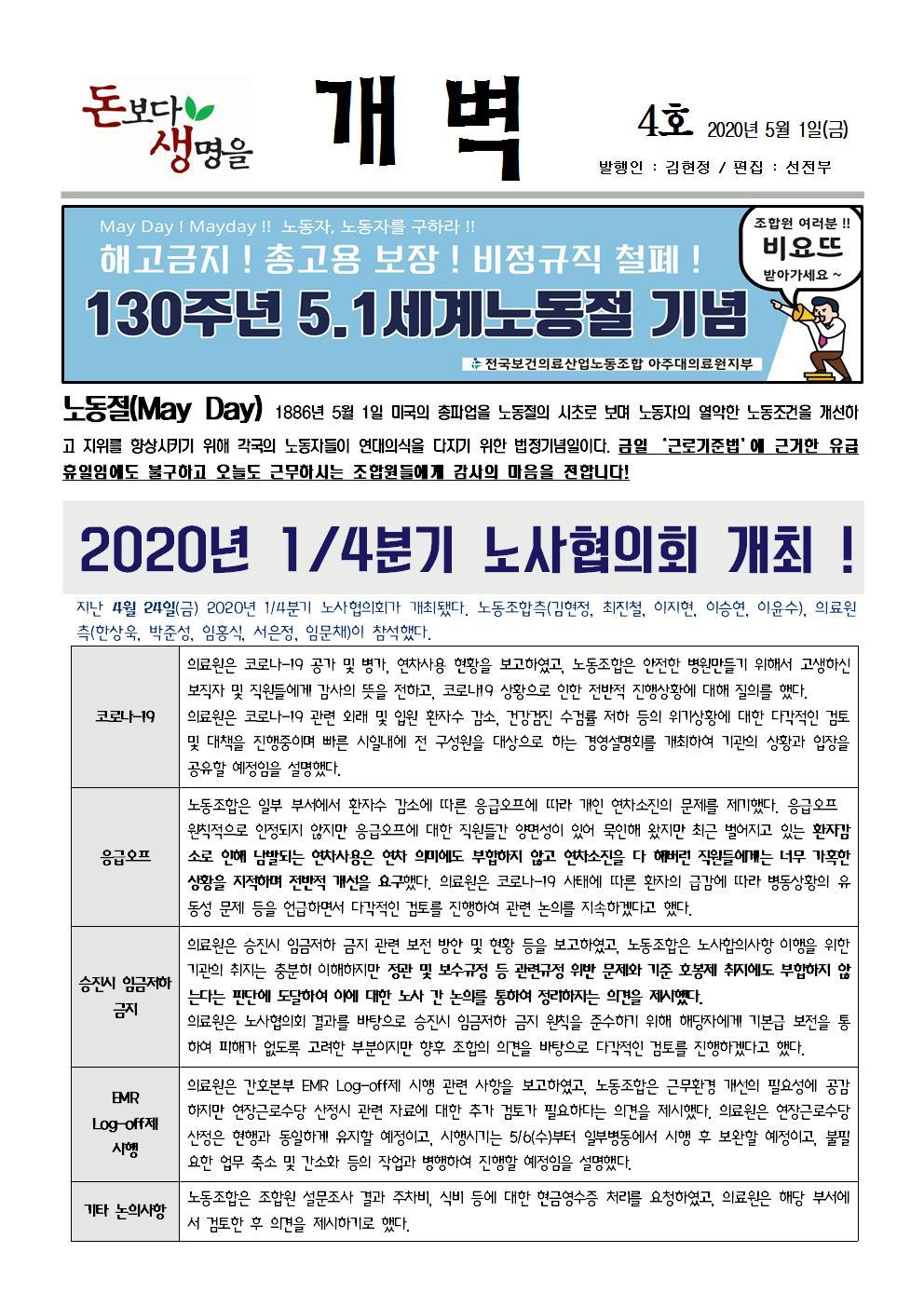 2020 개벽지4호(5월 1일)001.jpg
