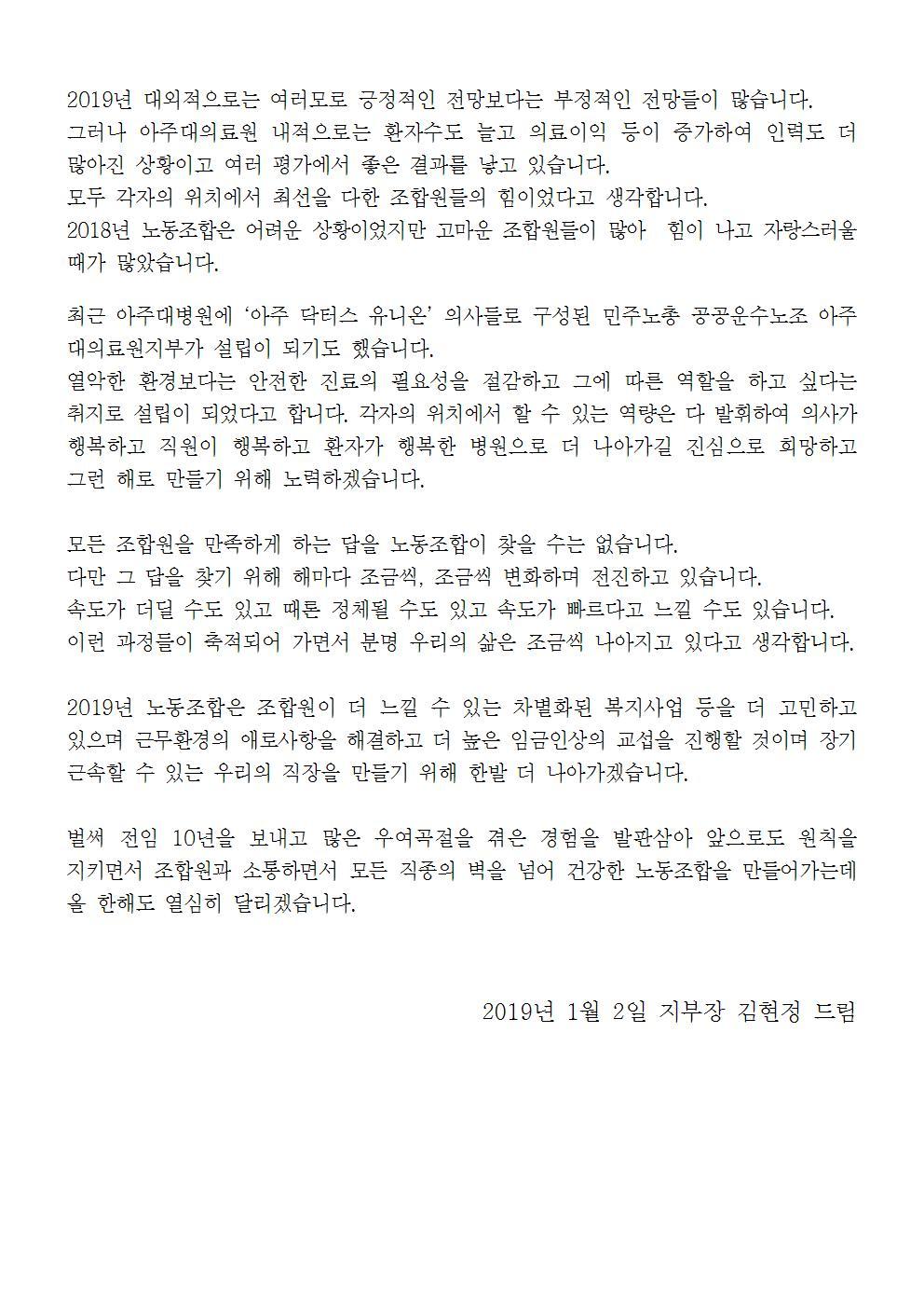 2019 개벽지1호(신년사 수정)002.jpg