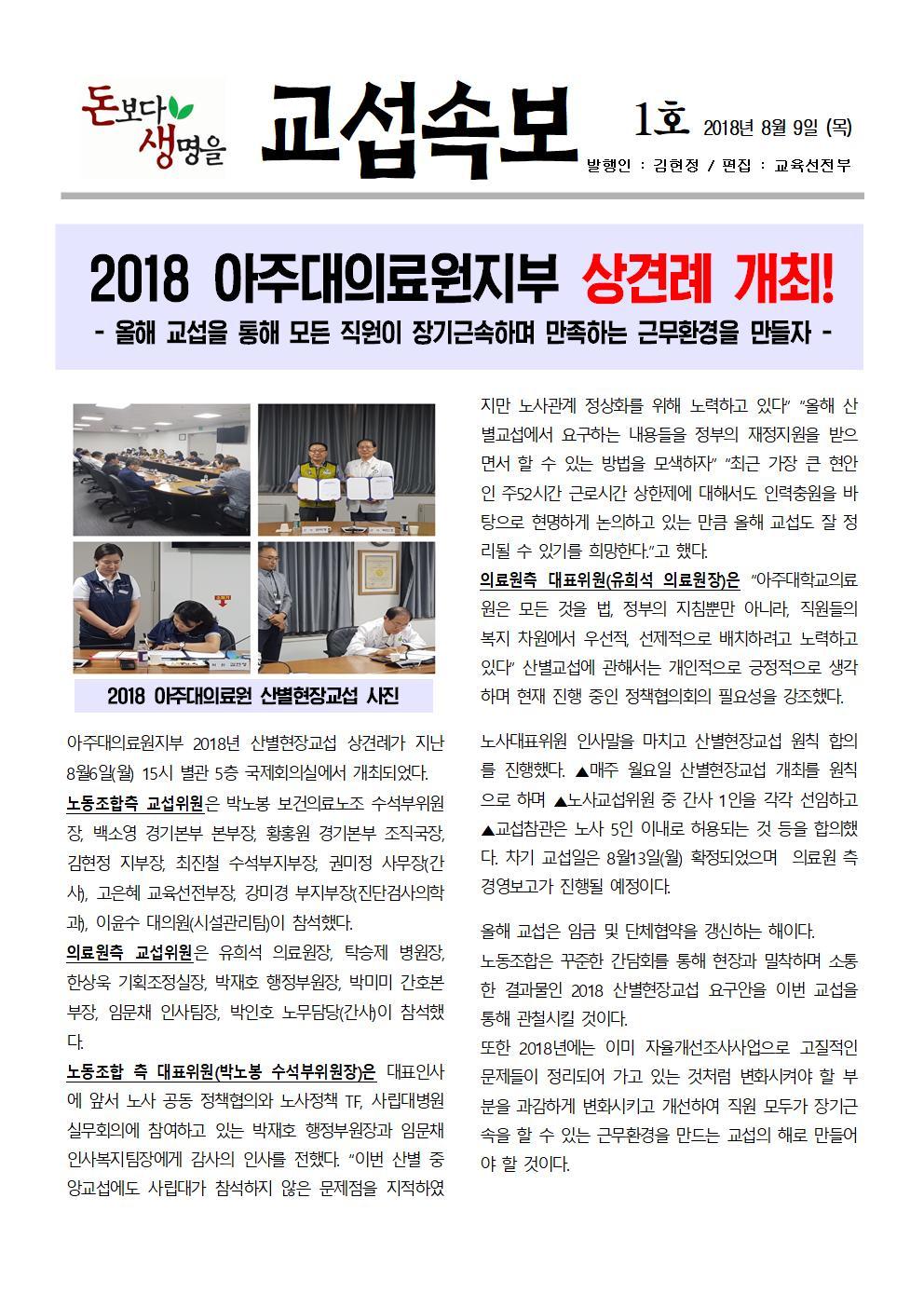 교섭속보 2018-1호(2018년8월9일)001.jpg