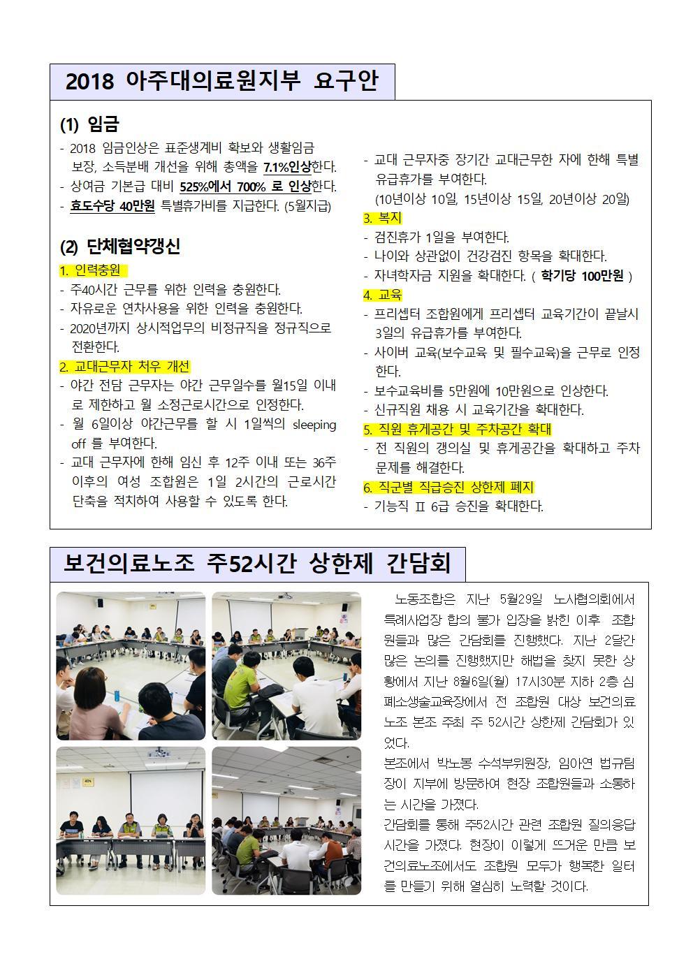 교섭속보2018-1호(2018년8월9일)002.jpg