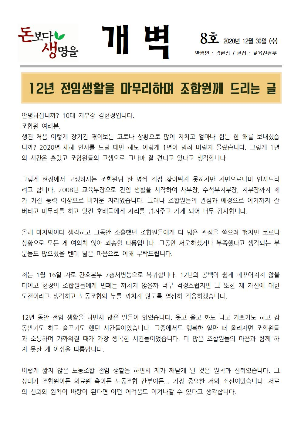 2020 개벽지8호(12월 30일)001.jpg