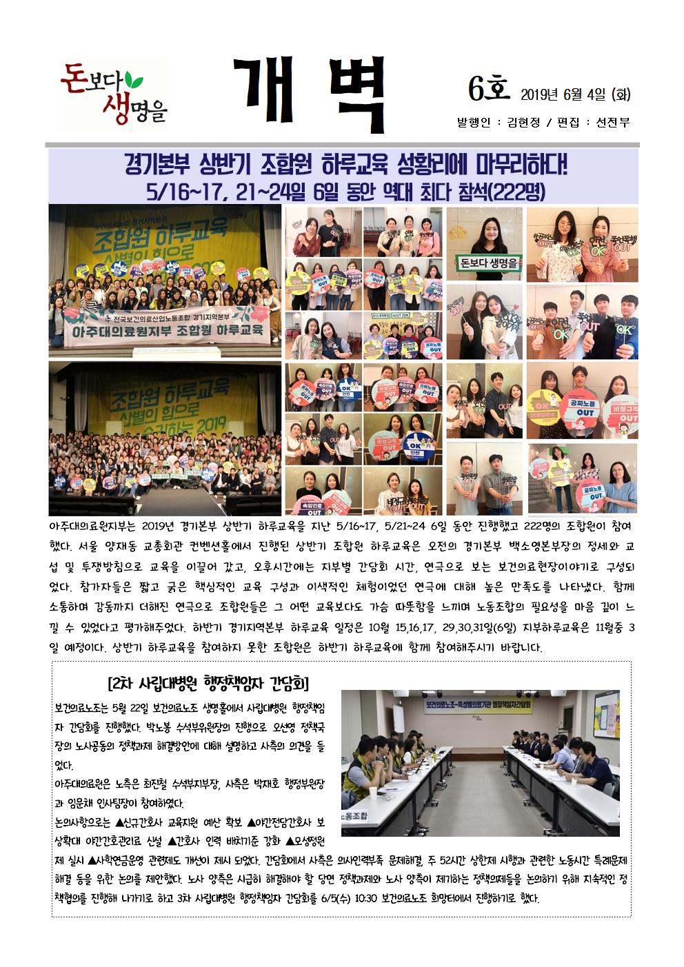 2019 개벽지6호(2019년6월4일)001.png