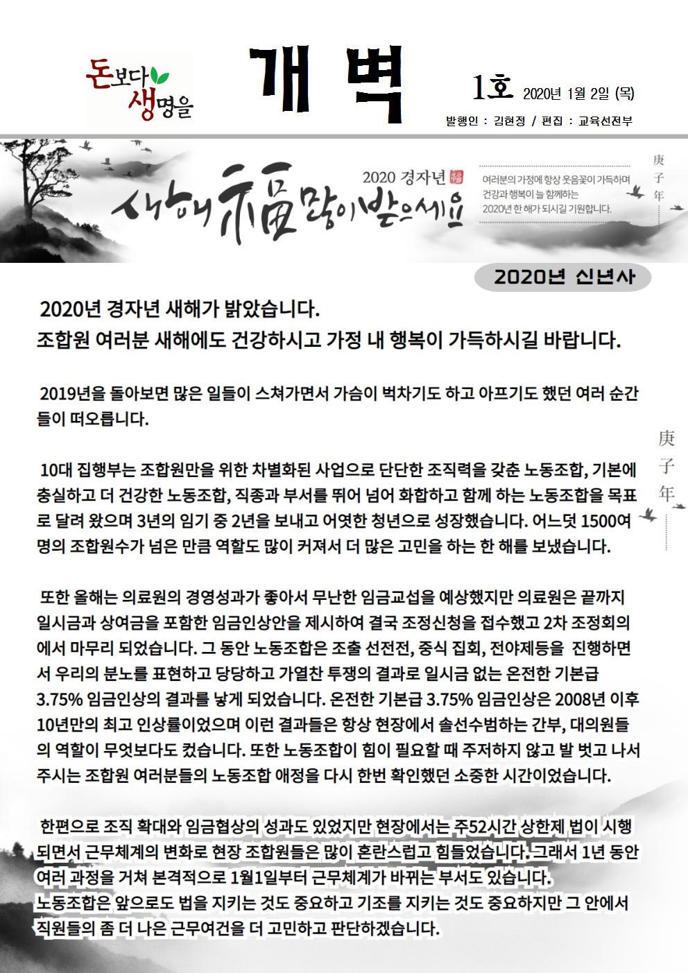 2020 개벽지1호(신년사-배경삽입1)001.jpg