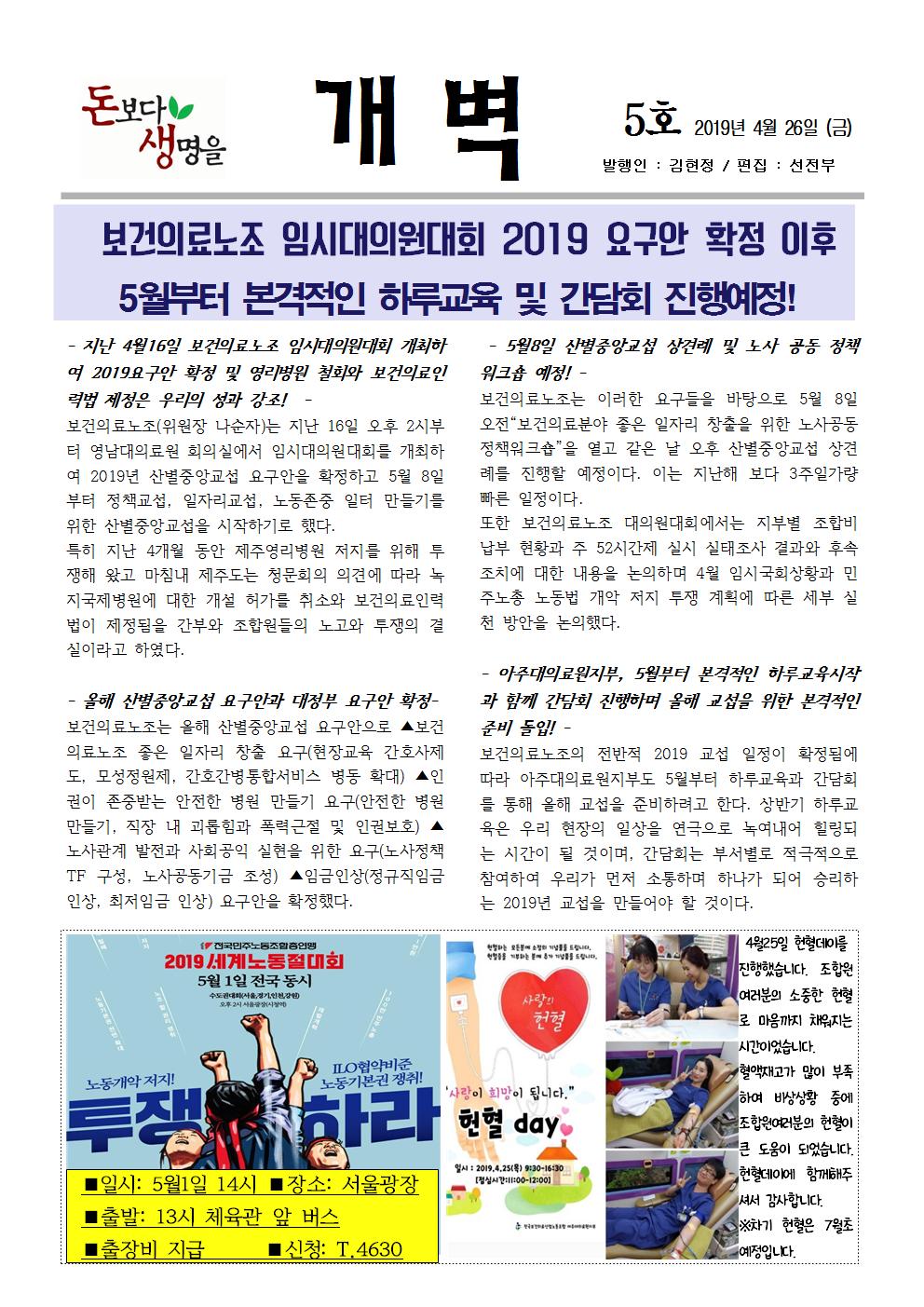 2019 개벽지5호(2019년4월26일)001.png