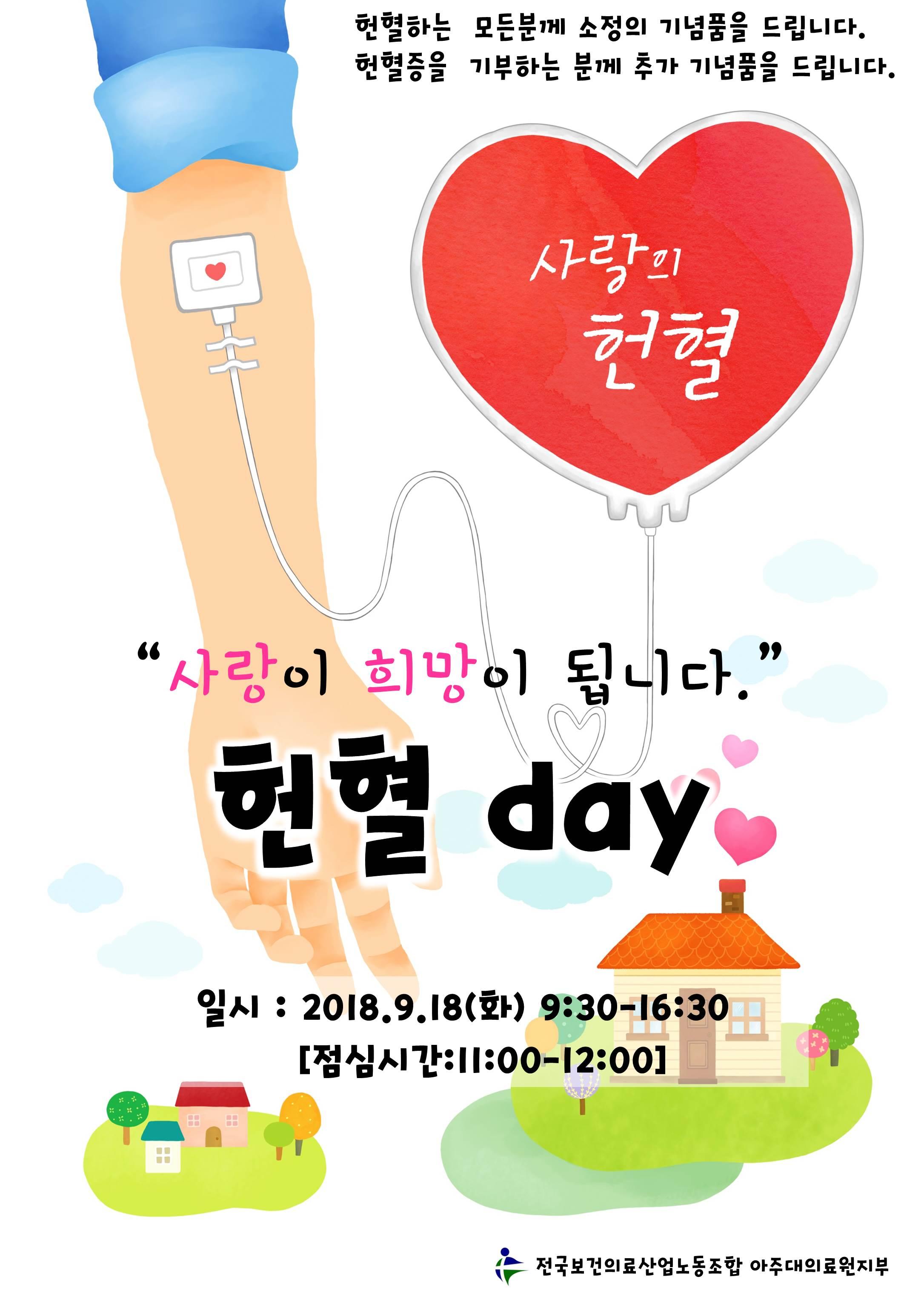헌혈데이 포스터.jpg