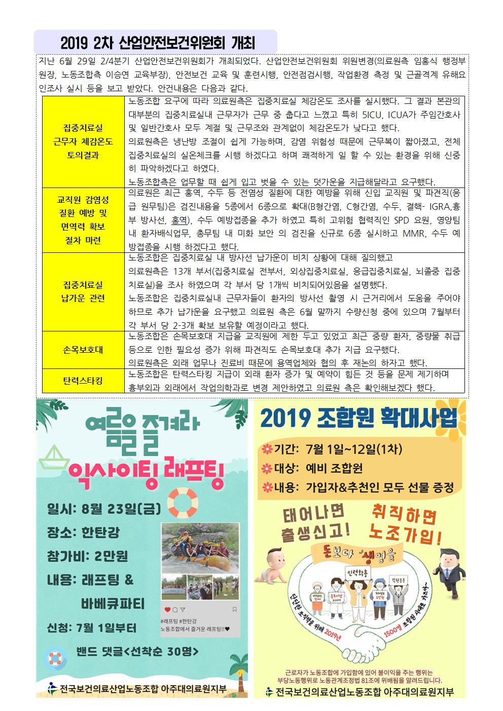 교섭속보 2019-1호(2019년7월1일)002.jpg