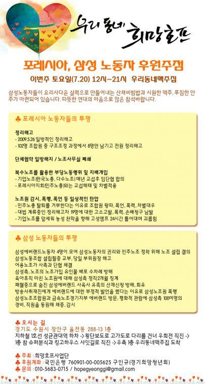 2차희망호프웹진.jpg